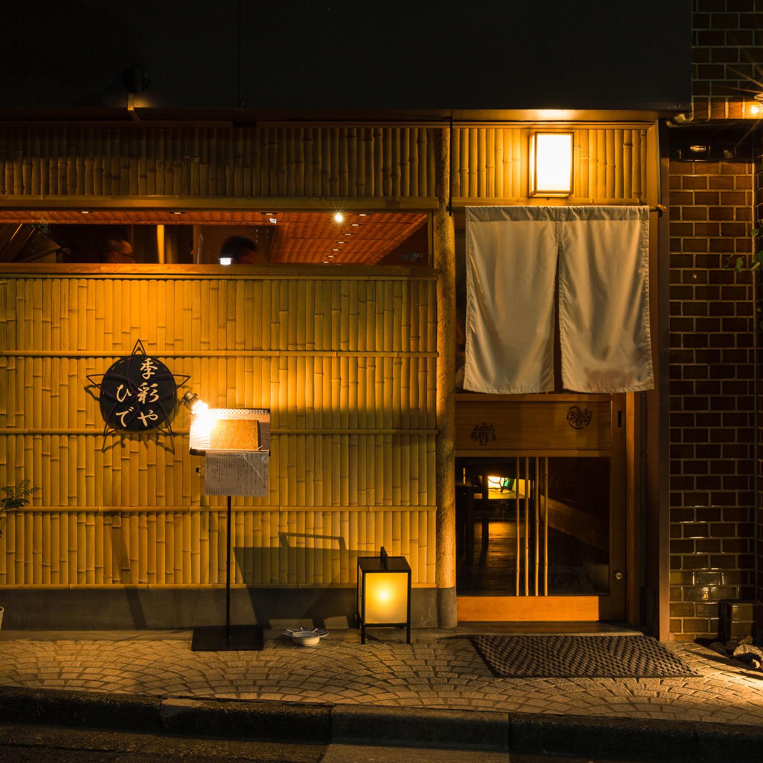 The cuisine of rural Uwajima and its exacting farmers and fishmongers